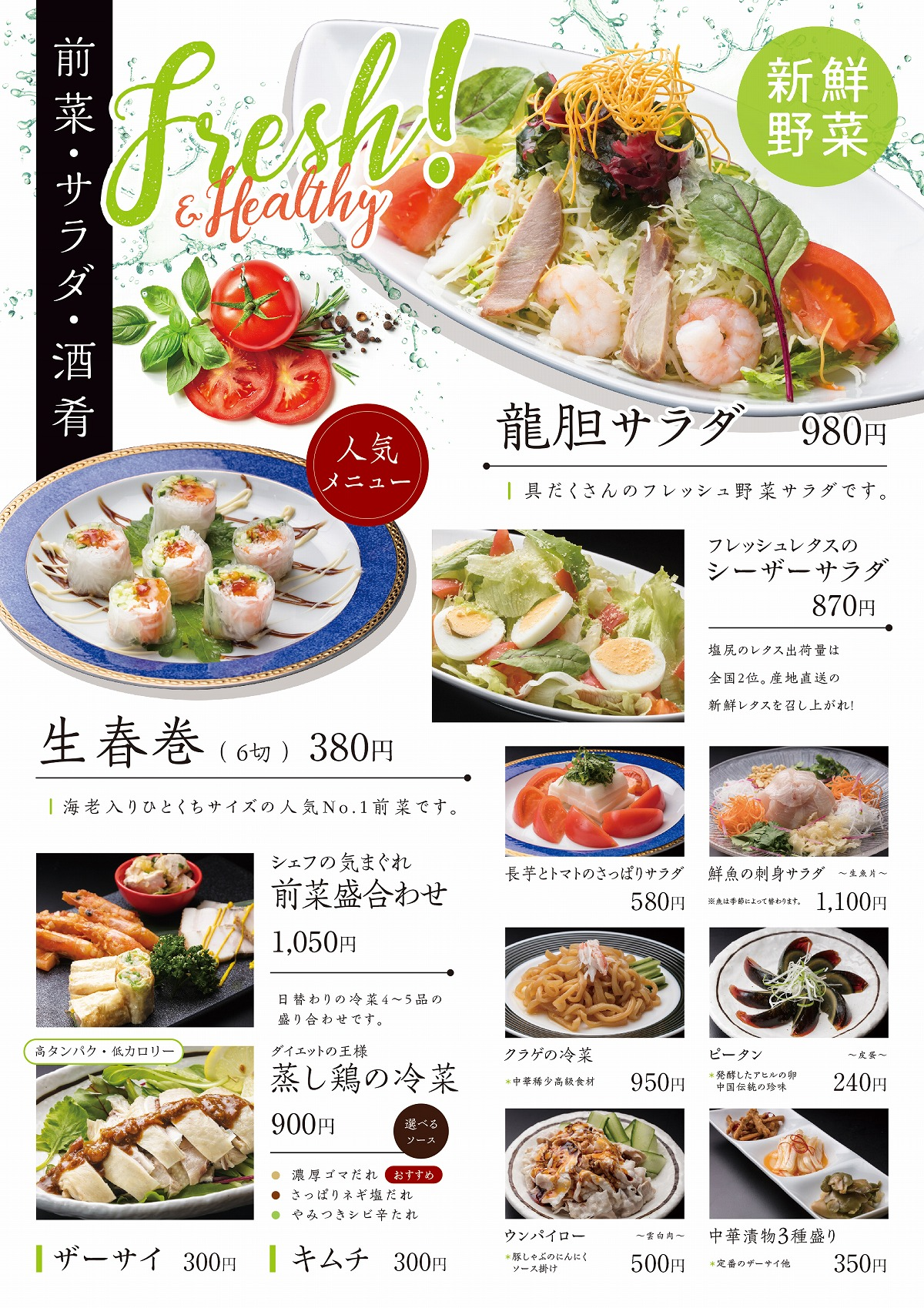 前菜・サラダ・酒肴