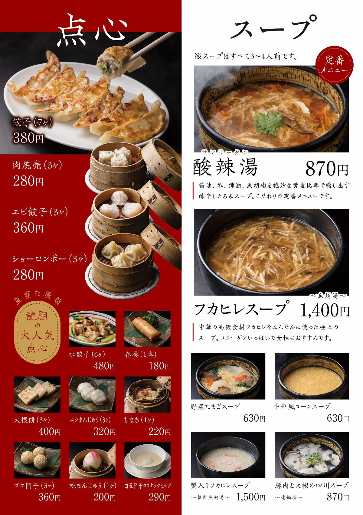 点心・スープ