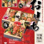 恒例!Ryu-tan秋のラーメン祭り開催中!