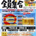 冷麺フェア開催中!